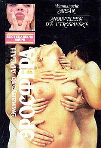 sayt-eroticheskih-roman-o-lyubvi