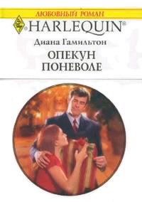Стройная женский любовный роман про апекуна кустарники для