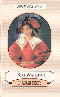 Кэт мартин цыганский барон читать онлайн