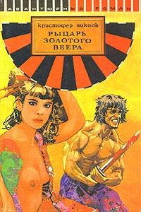 Историческая эротика читать фото 399-311