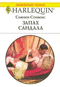 читать онлайн любовные романы серия принц пустыни русский