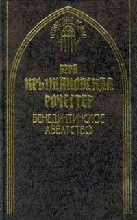 Обложка Бенедиктинское аббатство