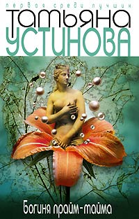 Книга устинова богиня прайм-тайма