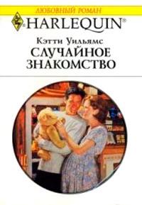 Книга знакомство fb2
