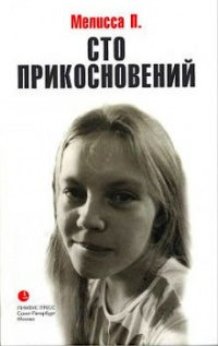 intimniy-dnevnik-dlya-smartfona