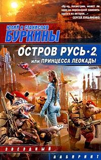 Остров Русь Скачать Игру - фото 3