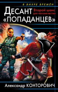 Александр конторович гвардия попаданцев британию на дно fb2