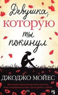 Девушка которую ты покинул читать онлайн logiki-net. Ru.