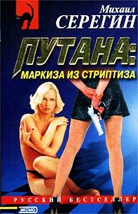 про онлайн книги проституток читать