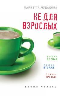Читать книги для взрослых с фото фото 623-553