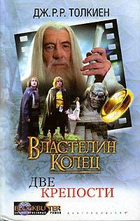 Книга Властелин Колец. Две крепости