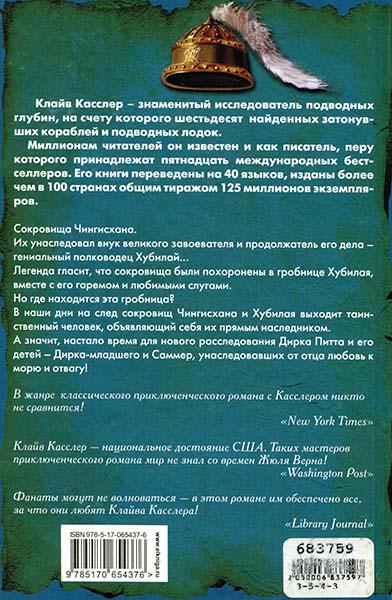 СОКРОВИЩЕ ЧИНГИСХАНА КЛАЙВ КАССЛЕР СКАЧАТЬ БЕСПЛАТНО