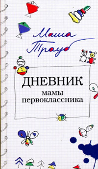 Дневник мамы первоклассника скачать торрент фильм 2014 vzdktk.