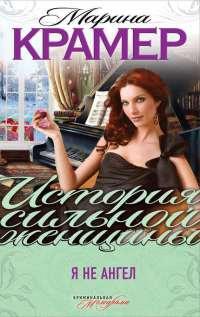 Обложка книги Горе луковое. Роман в диалогах