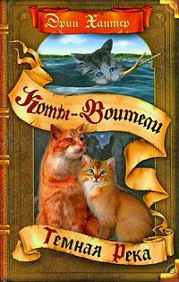 Читать коты воители звёздный свет