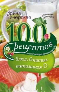 Книга 100 рецептов блюд, богатыми витамином D