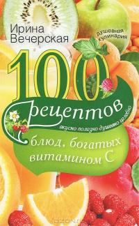 Книга 100 рецептов блюд, богатых витамином C. Вкусно, полезно, душевно, целебно