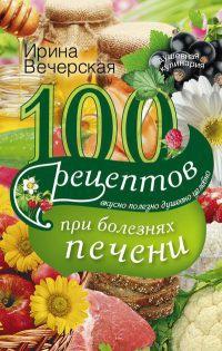 Книга 100 рецептов блюд при болезни печени