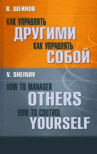 Книга Как управлять другими. Как управлять собой / How to Manager Others: How to Coutrol Yourself