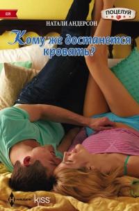 книга знакомствомс девушкой в интернете