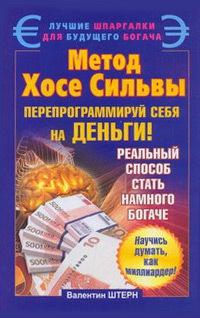 Обложка книги Метод Хосе Сильвы. Перепрограммируй себя на деньги