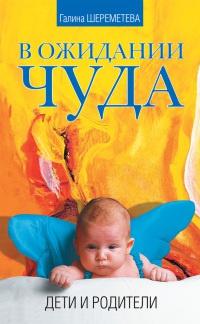 Книга В ожидании чуда. Дети и родители 45da3fc56c987