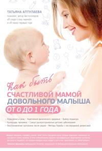 Книга Как быть счастливой мамой довольного малыша от 0 до 1 года 5ec3dde515716