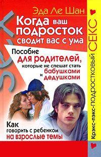 Книга Когда ваш подросток сводит вас с ума. Пособие для родителей 45e6b3fcb11ce