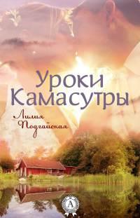 Обучающая камасутра на русском языке онлайн фото 506-89