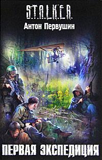 Новая русская фантастика книги читать