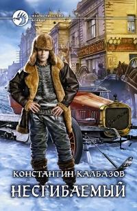 Фёдор конюхов книга мои путешествия читать