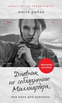 книга про настю которая любила секс
