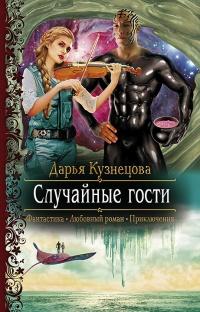 Книги читать i мистика и фантастика