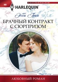 брачный контракт с сюрпризом читать онлайн img-1