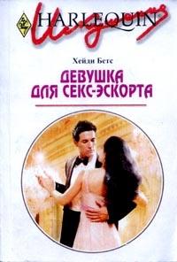Любовные романы на секс