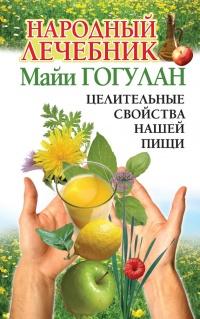 Книга Народный лечебник Майи Гогулан. Целительные свойства нашей пищи