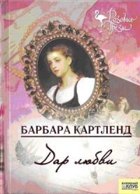 Читать романы барбары картленд онлайн