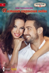 Любовного библиотека короткого романа