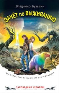 Современная фантастики книги рейтинг