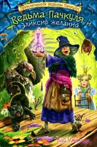 Книга Знакомьтесь Ведьма Пачкуля 2