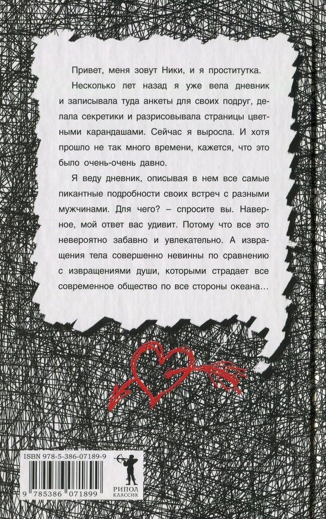chehov-intimnaya-zhizn-tuzemki