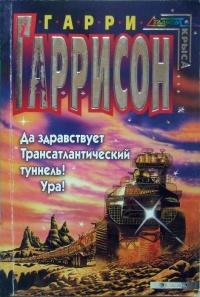 Фантастика книги про россию