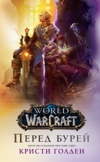Книга World of Warcraft. Перед бурей