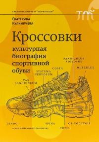 d04c2bc7f Примечания книги Кроссовки. Культурная биография спортивной обуви. Автор  книги Екатерина Кулиничева