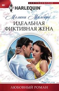 читать онлайн короткие любовные романы про миллионеров