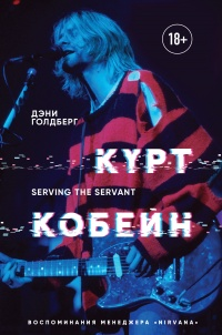 Книга Курт Кобейн. Serving the Servant. Воспоминания менеджера Nirvana