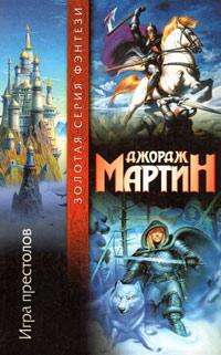 скачать книгу игра престолов 3 книгу - фото 6