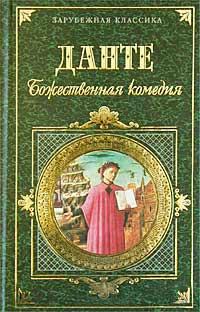 Онлайн книги жанра Древнеевропейская литература