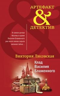 Виктория Лисовская - Клад Василия Блаженного. Роман