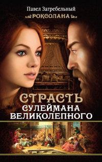 Книга Страсть Сулеймана Великолепного
